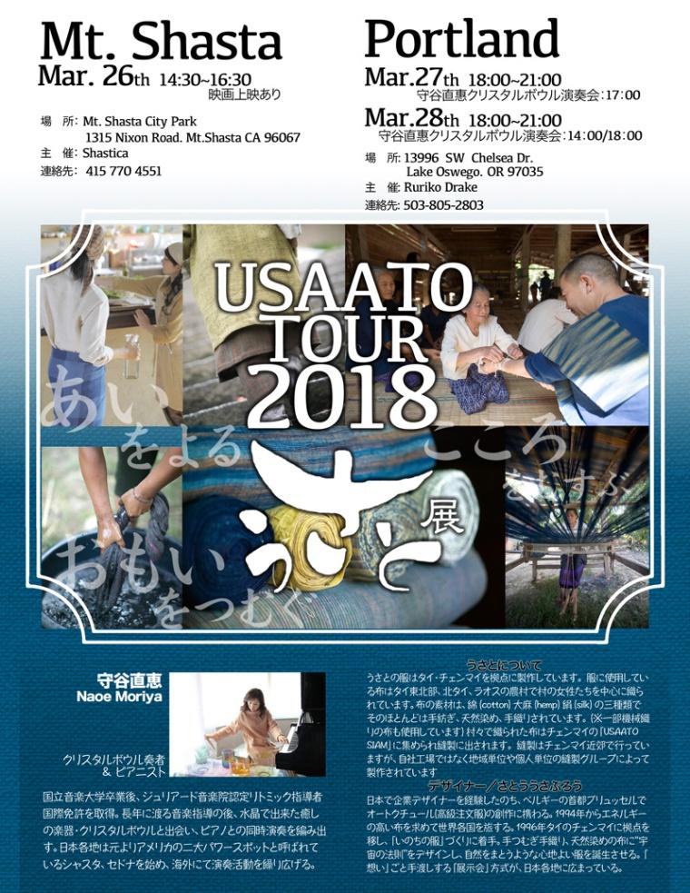 USAATOTour2018_SHPL