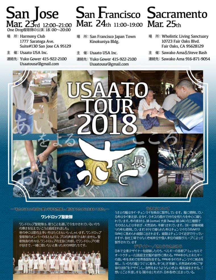 USAATOTour2018_SJSFSC